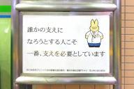 相鉄本線の瀬谷駅に設置された「めぐみ在宅クリニック」の広告