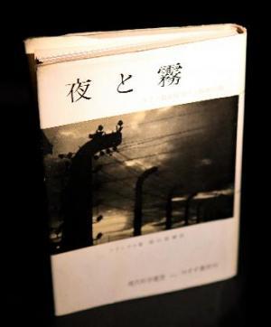 ビクトール・フランクルの『夜と霧』