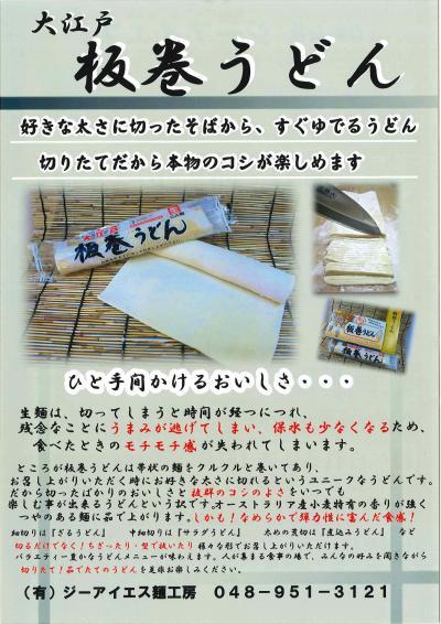 「大江戸 板巻うどん」のPR用パンフレット