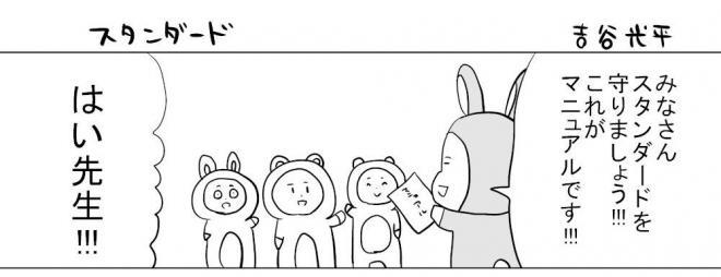 漫画「スタンダード」の一場面=作・吉谷光平さん