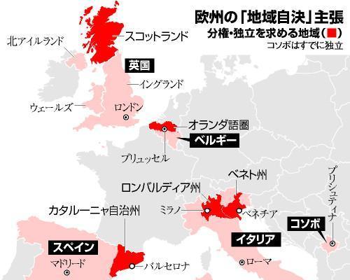 ヨーロッパで分権や独立を求めている地域