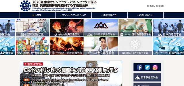 関連学会が集まったコンソーシアムのホームページ