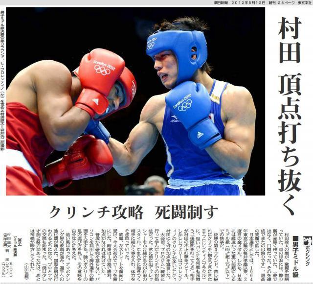 村田選手の金メダルを伝えた山田記者の記事