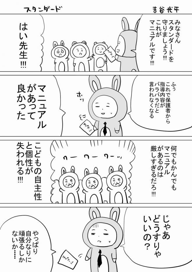 漫画「スタンダード」=作・吉谷光平さん