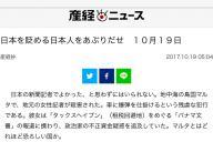批判が広がった産経新聞のウェブサイトのコラム