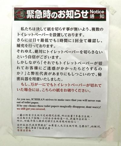 一蘭本社総本店のトイレ内にある貼り紙