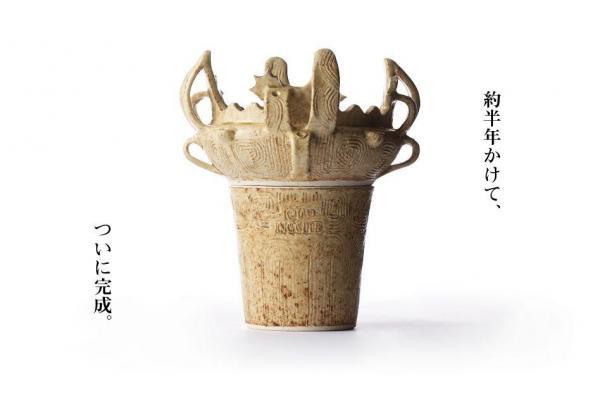 15個限定で発売される「カップヌードル専用縄文DOKI★DOKIクッカー」