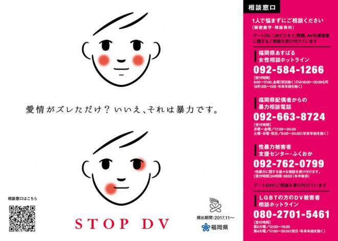 DV相談窓口の周知ステッカー。被害にあっている人が男性か女性かで連絡先が異なる。こちらは女性向け