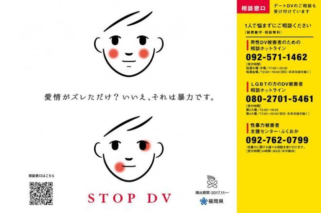 DV相談窓口の周知ステッカー。被害にあっている人が男性か女性かで連絡先が異なる。こちらは男性向け
