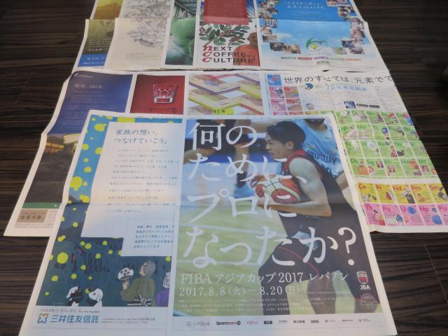 記者も新聞ばっぐ作りを始めてから、かっこいい・きれいな広告が宝物のように見えて、収集癖がつきました。