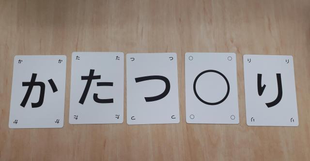 「○」カードはワイルドカード扱いだが、想像力をかき立てる