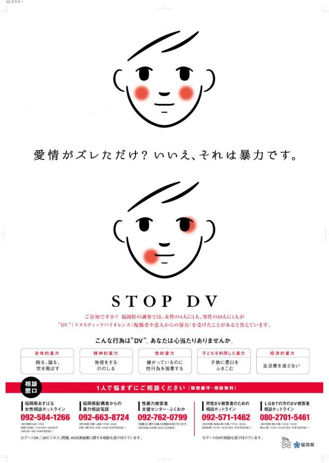 こちらはDV防止啓発ポスター。イラストは同じものが使われている