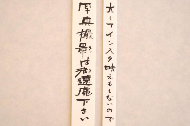台東区立書道博物館内にある注意書き