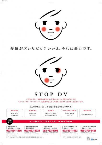 DV防止啓発ポスター。ほっぺが赤らんで、ほほえんでいるように見えるイラスト。まったく同じ表情なのに、赤らみの位置が目元と口元にズレただけで暴力を受けた後のように見える