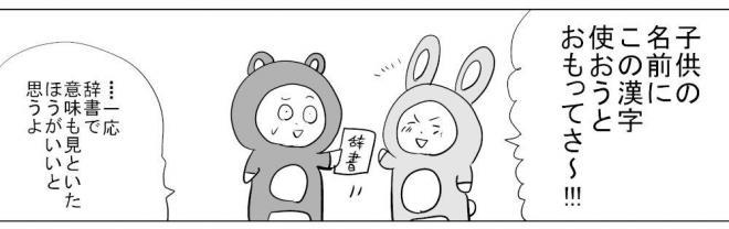 漫画「キラキラネーム」の一場面=作・吉谷光平さん