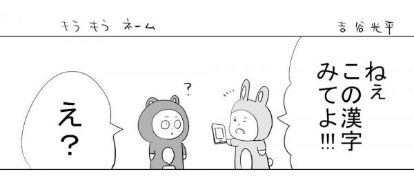 漫画「キラキラネーム」(1)