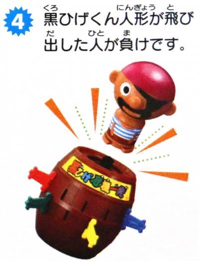 2011年から発売されている現行版『黒ひげ危機一発』のパッケージ。「黒ひげくん人形が飛び出した人が負けです」となっており、当初とは逆だ