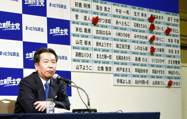 投票結果を受けて記者会見に臨む枝野幸男代表=2017年10月23日、高野真吾撮影