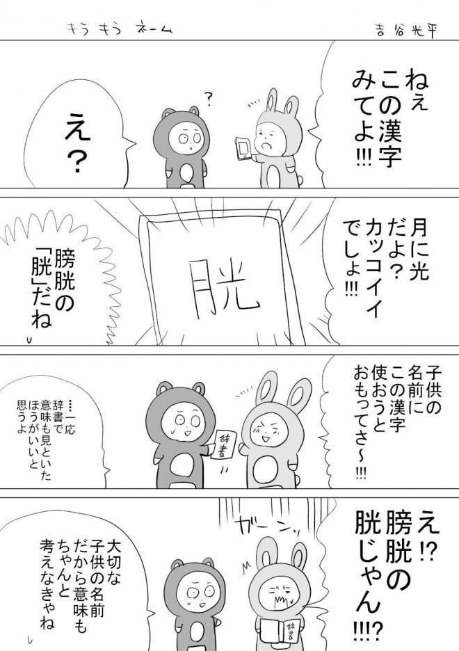 漫画「キラキラネーム」=作・吉谷光平さん
