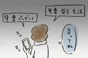 たった500円!?夫婦円満になれる「週末の提案」とは?
