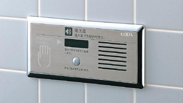 LIXILが販売している「トイレ用擬音装置」