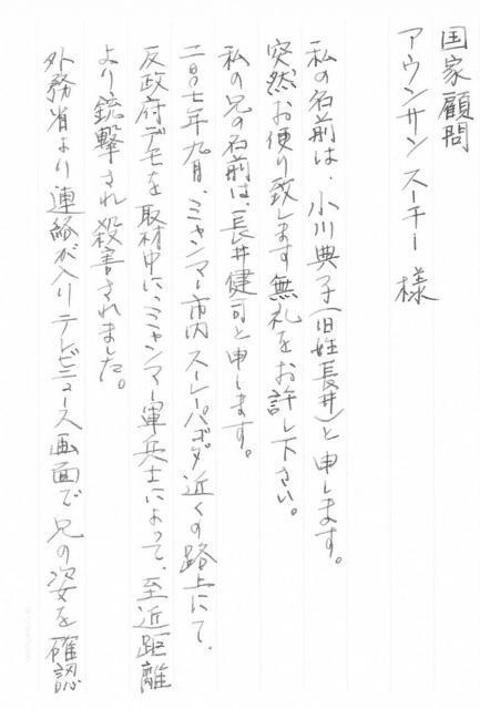 小川典子さんがアウンサンスーチー国家顧問に送った手紙。英語とミャンマー語の翻訳もつけられた(小川さん提供)