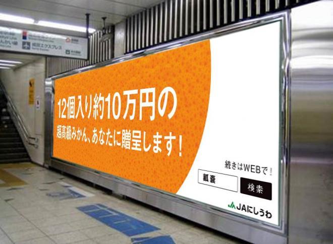 駅に貼り出された広告