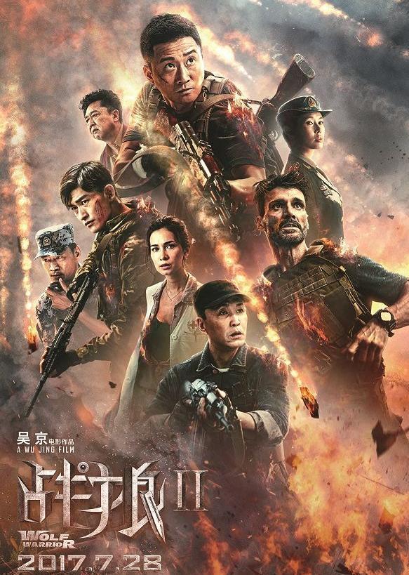 ハリウッド要素が満載の映画『戦狼2』のポスター
