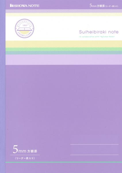 ショウワノートが発売した「水平開きノート」。B5サイズで価格は税抜き250円