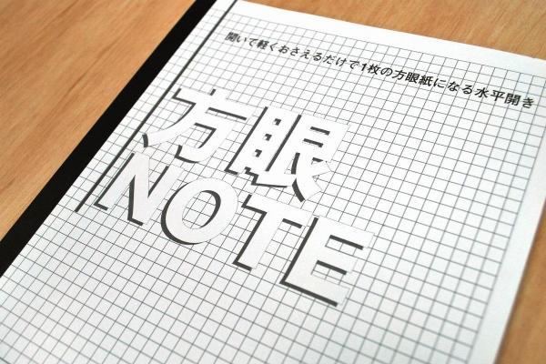 開いたときに水平になるのが特徴の「方眼ノート」。こちらは中村印刷所が制作したもの