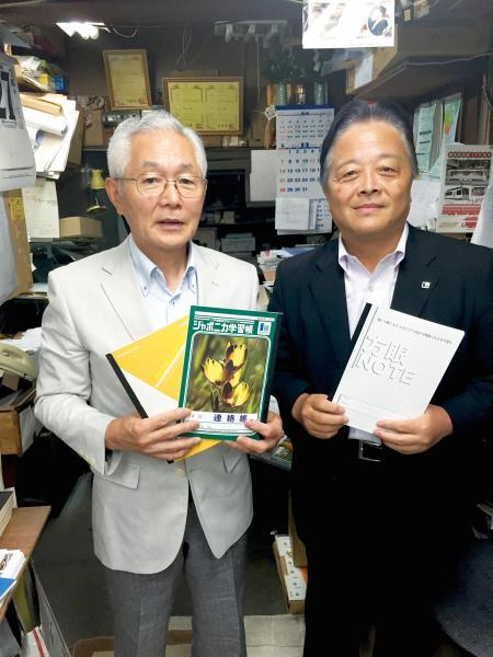 中村印刷所の中村輝雄社長(左)と、ショウワノートの片岸茂社長(右)