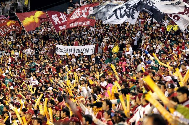 盛り上がる楽天ファン=2013年11月2日、長島一浩撮影