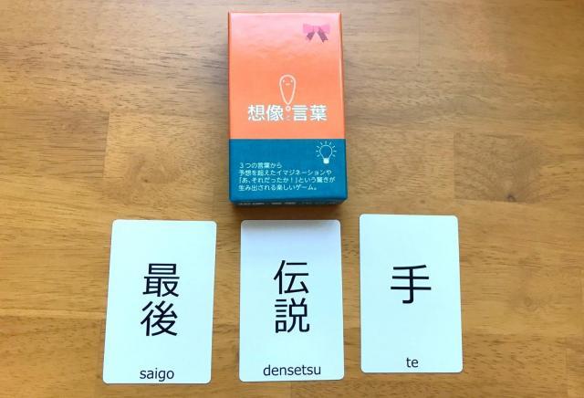 米光さんらが制作したアナログゲーム「想像と言葉」。言葉が書かれたカードのうち、ランダムに選んだ3枚で連想される言葉を参加者が発表する。参加者で回答が一致すると得点になる。