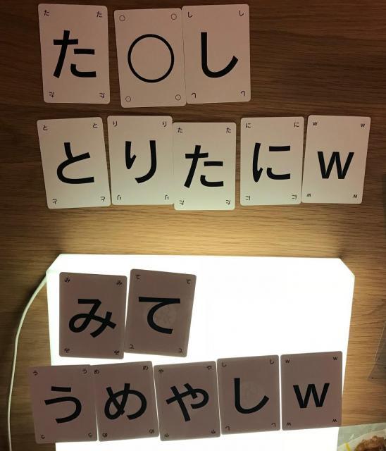 5文字の言葉をつくるのは難度が高いため、最初は3文字くらいを目指してチャレンジしてみよう
