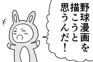 漫画みたいな大谷翔平に漫画家は…〝30秒で泣ける漫画〟の作者が描く