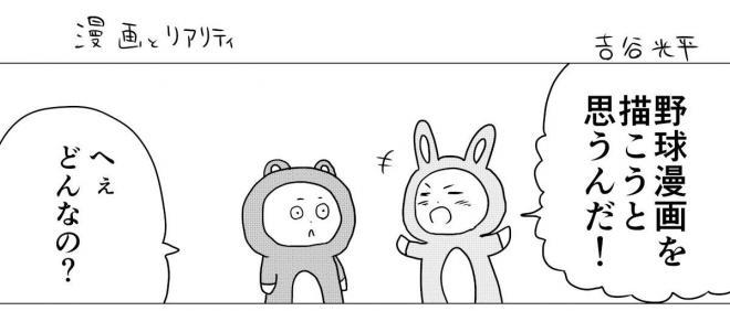 漫画「漫画とリアリティ」の一場面=作・吉谷光平さん