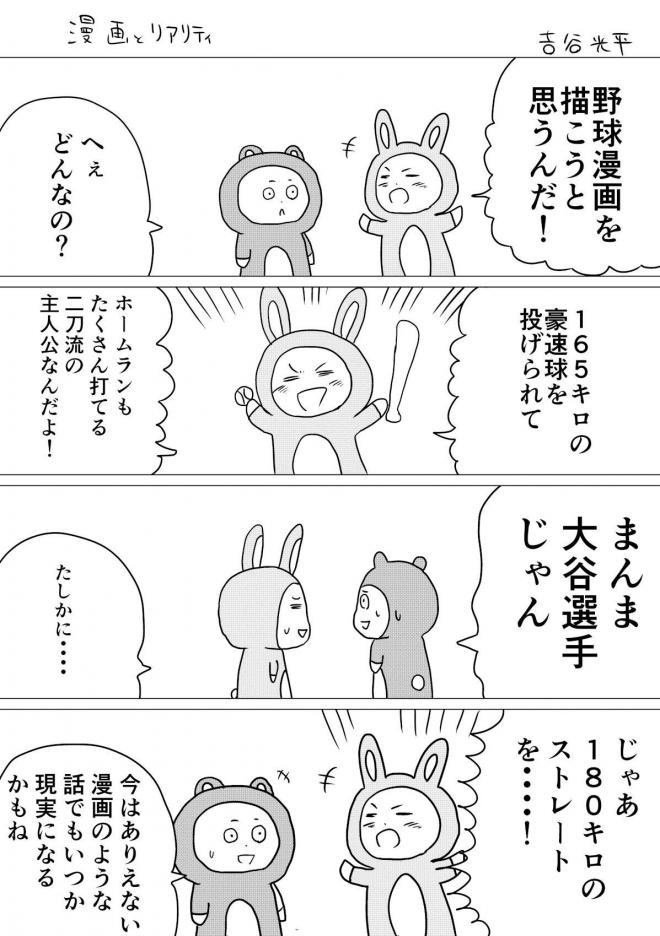 漫画「漫画とリアリティ」=作・吉谷光平さん