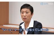 """「ソーリ、ソーリ」の""""舞台裏""""を話す辻元清美氏"""