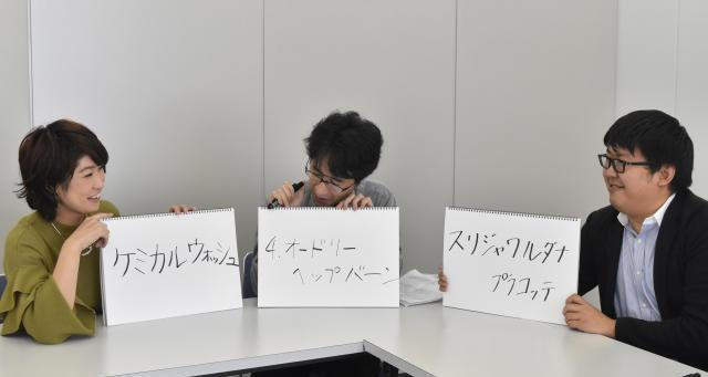 「口が気持ちいい言葉」を議論する編集部とゲームクリエイターの米光一成さん(中央)