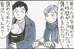 「褒められたくて育児してんの?」夫の一言 夜廻り猫が描くイクメン