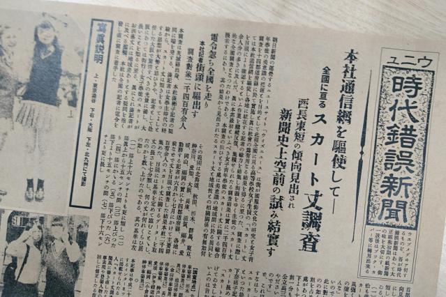 出来上がった「時代錯誤新聞」。昭和太郎は、紙の質にもこだわる