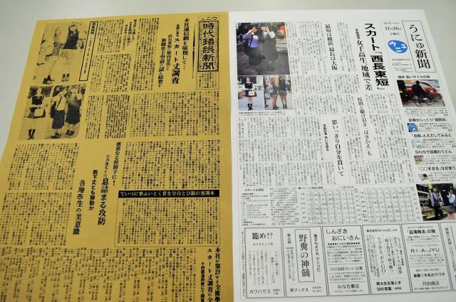 昭和3年の新聞を再現した「時代錯誤新聞」と普段の新聞風に作った「うにゅ新聞」
