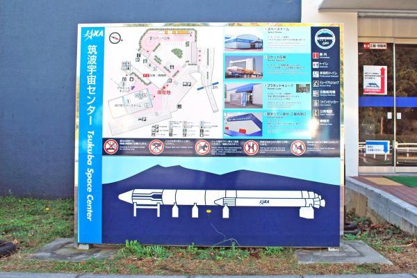 JAXAの筑波宇宙センターにある案内板。遠目に見ると「萌えキャラ」が描かれているように見える