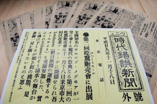 時代錯誤新聞(奥)と、イベント参加を知らせる号外(手前)