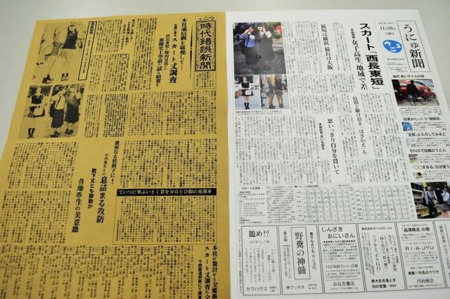 当日は「時代錯誤新聞」と、同サイズの現代風新聞をセットで販売します