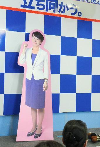 山尾氏の写真パネルが飾られた事務所=愛知県長久手市