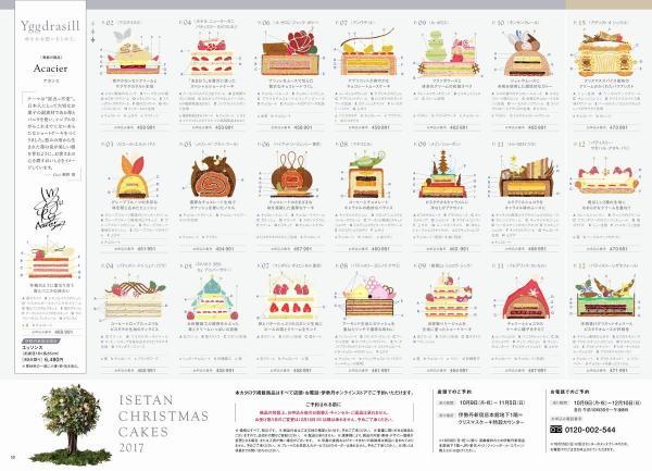 伊勢丹新宿本店のケーキカタログ。こちらは生ケーキのカタログ