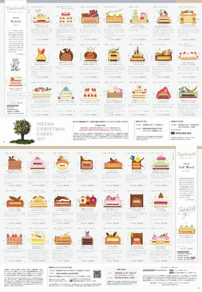 こちらは生ケーキのカタログ