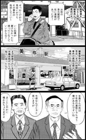 受刑者が描いた背景画が使われたページ=苑場凌さん提供