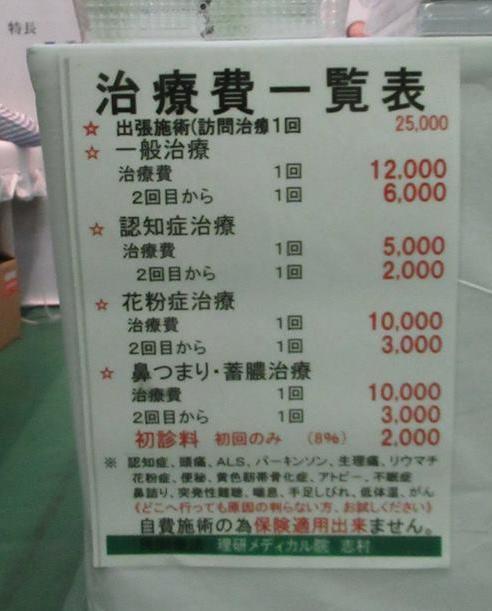 見本市の会場でも「治療費一覧表」が掲示されていた=松崎さん提供